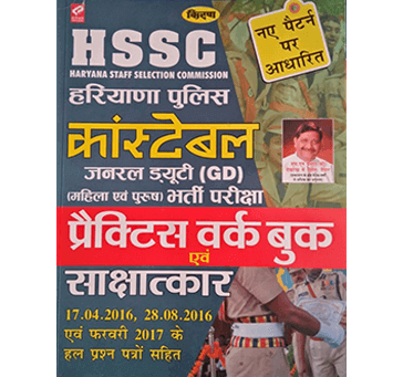 HHSC Haryana police constable practice set by Kiran