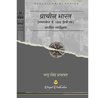 Royal Publication Ancient India (Prachin Bharat) By Pappu Singh Prajapat 2018 Latest Edition Useful for UCG Net, TGT, PGT Level Exams By Pappu Singh Prajapat