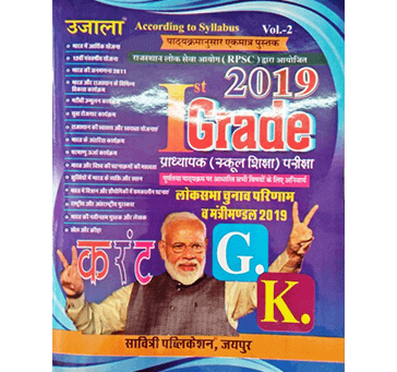 Current G.K. Vol-2 school lecturer- for RPSC 1st Grade Exams by Savitri Publication
