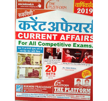 Current Affairs (Varshikank) for Rukhmani Publication & All Competitive Exams in Hindi Medium