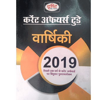 Drishti- Current Affairs today 2019 (Varshikank) for Drishti Publication & All Competitive Exams in Hindi Medium