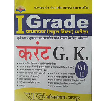 Current  G.K. Vol-2 school lecturer- for RPSC 1st Grade Exmas editor Mulchand Yadav