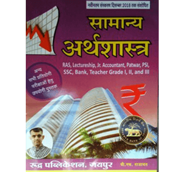 General Economics (सामान्य अर्थशास्त्र) - for UPSC, RAS, RJS & Other Com. Exams by Rudra Publication
