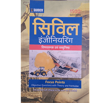 Civil Engineering subjective and objective by Guider Publication in Hindi Medium