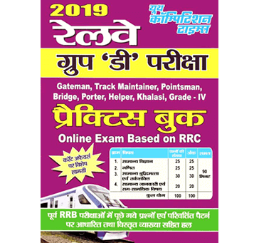 Railway Group D Exam 2019 Practice Book (Paperback, Hindi, yct)
