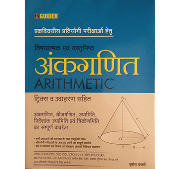 Arithmetic subjective and objective by Subodh Bakhshi Guider Publication