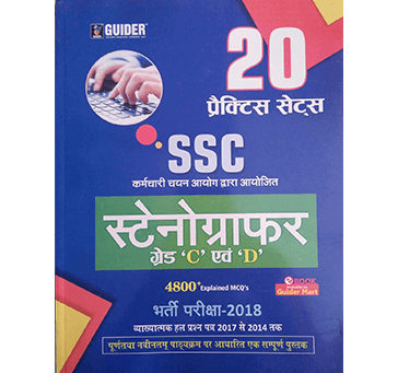 GUIDER -SSC 20 practice sets Stenographer Grade C & D Exam Guide by GUIDER PUBLICATION in Hindi