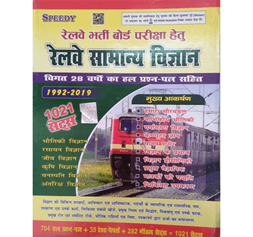 Buy SPEEDY-RRB RAILWAY GENERAL SCIENCE (SAMNNE VIGYAN) 1992 TO 2019 FOR RAILWAYS RECRUITMENT BOARDS EXAMS