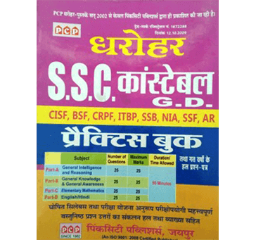 Buy PCP-SSC GD Constable Practice Book-2019